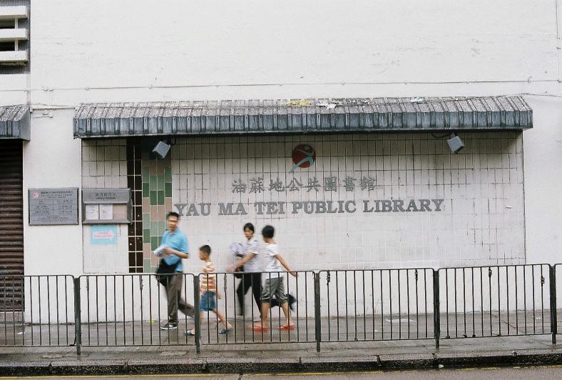 Yau Ma Tei Library